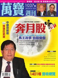 萬寶週刊 2013/09/16 [第1037期]:奔月股 馬王政爭 台股變盤