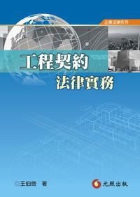 工程契約法律實務