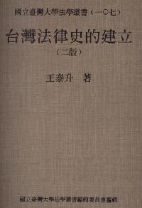 台灣法律史的建立