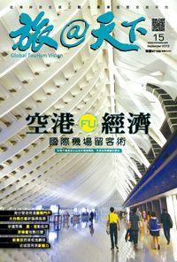 旅@天下 [第15期]:空港FU經濟 : 國際機場留客術