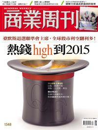 商業周刊 2013/09/23 [第1348期]:熱錢high到2015