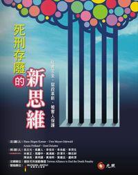 死刑存廢的新思維:社會安全、獄政革新、被害人保護