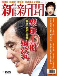 新新聞 2013/09/19 [第1385期]:懸崖上的總統