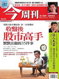 今周刊 2013/09/23 [第874期]:收盤後股市高手 默默在做的 35件事