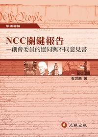 NCC關鍵報告:創會委員的協同與不同意見書