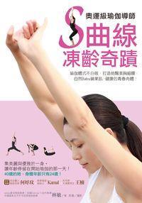 奧運級瑜伽導師S曲線凍齡奇蹟:瑜伽體式不白做,打造俏臀美胸細腰x自然Baby蘋果肌x健康的青春肉體!