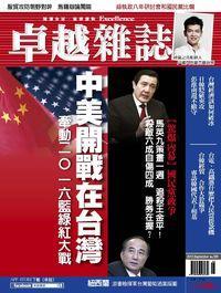 卓越雜誌 [第329期]:中美開戰在台灣 牽動二○一六藍綠紅大戰