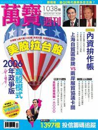 萬寶週刊 2013/09/23 [第1038期]:美股拉台股
