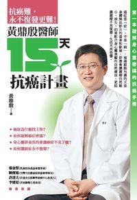 黃鼎殷醫師15天抗癌計畫:抗癌難,永不復發更難!