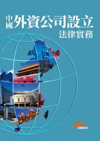 中國外資公司設立法律實務
