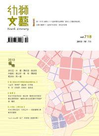 幼獅文藝 [第718期]:2013禮物