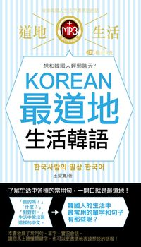 KOREAN最道地生活韓語 [有聲書]