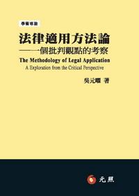 法律適用方法論:一個批判觀點的考察