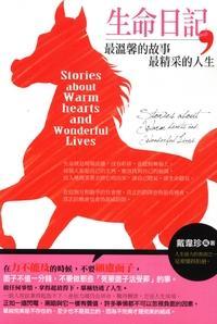 生命日記:最溫馨的故事,最精采的人生