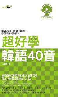 超好學韓語40音[有聲書]