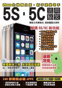 5S.5C活用秘笈