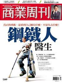 商業周刊 2013/09/30 [第1349期]:鋼鐵人醫生
