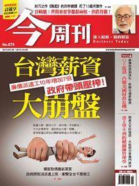 今周刊 2013/09/30 [第875期]:台灣薪資大崩盤