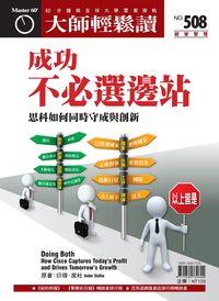 大師輕鬆讀 2013/09/25 [第508期] [有聲書]:成功不必選邊站