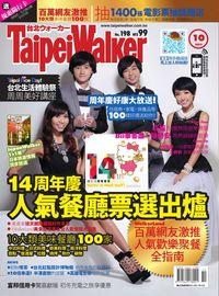Taipei Walker [第198期]:14周年慶 人氣餐廳票選出爐