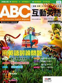 ABC互動英語 [第136期] [有聲書]:用英語討論問題