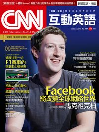 CNN互動英語 [第157期] [有聲書]:Facebook 將改變全球網路世界