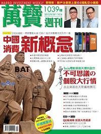 萬寶週刊 2013/09/30 [第1039期]:中國消費新概念