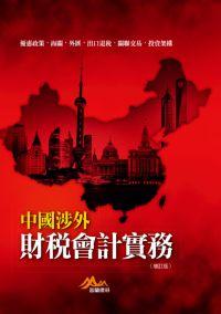 中國涉外財稅會計實務:優惠政策.海關.外匯.出口.關聯交易.投資架構