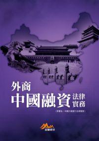 外商中國融資法律實務