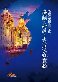 外商在中國設立工廠:海關、外匯、出口退稅實務