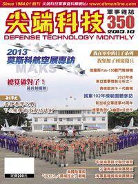尖端科技軍事雜誌 [第350期]:2013莫斯科航空展專訪