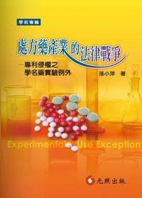 處方藥產業的法律戰爭:專利侵權之學名藥實驗例外