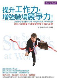 提升工作力,增強職場競爭力:為自己的職業生涯奠定堅實不敗的基礎!