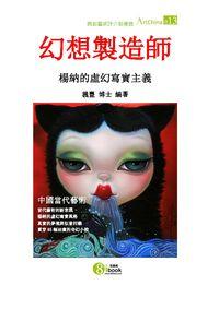 中國當代藝術 [第13期] :幻想製造師 : 楊納的虛幻寫實主義