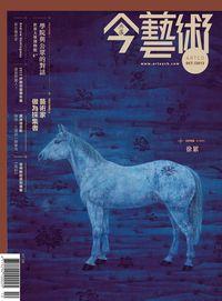 典藏今藝術 [第253期]:藝術家做為採集者