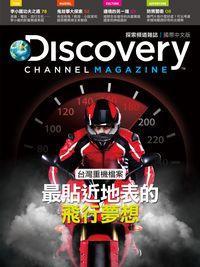 Discovery探索頻道雜誌 [第9期] [國際中文版] :台灣重機檔案 最貼近地表的飛行夢想