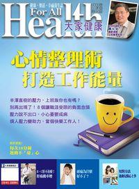 大家健康雜誌 [第320期]:心情整理術 打造工作能量
