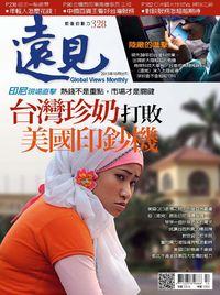 遠見 [第328期]:台灣珍奶打敗 美國印鈔機