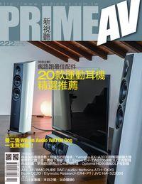 Prime AV新視聽 [第222期]:20款運動耳機精選推薦