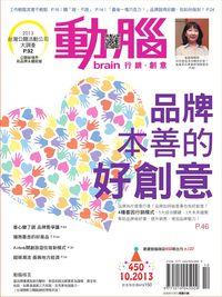 動腦雜誌 [第450期]:品牌本善的好創意
