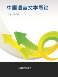 中國語言文學導論
