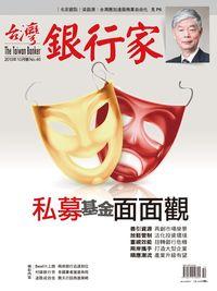 台灣銀行家 [第46期]:私募基金面面觀