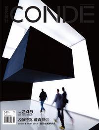 當代設計CONDE [第249期]:名師特寫 藤森照信