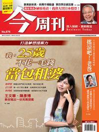 今周刊 2013/10/07 [第876期]:我,25歲不花一毛錢當包租婆