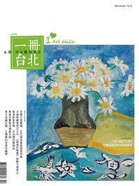 典藏投資 [第72期]:一冊台北
