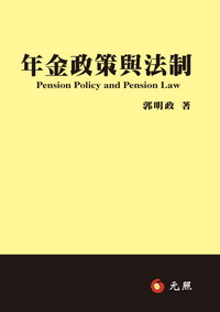 年金政策與法制