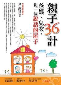 親子36計:爸媽、兒女,和一個說話的屋子