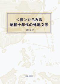 <夢>からみる昭和十年代の外地文学