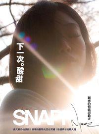 SNAPPP照玩雜誌 [第26期]:下一次.酸甜