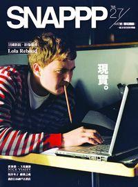 SNAPPP照玩雜誌 [第27期]:現實